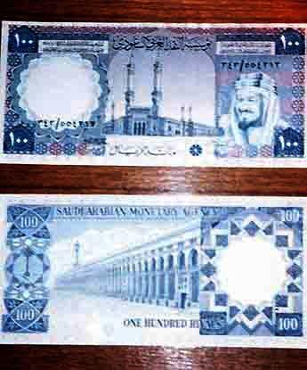 100-riyals